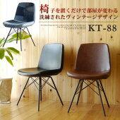 KT-88チェア(BK/BR)(1個口/4才)(W510×D530×H450)
