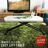 NルーシーII120リフトテーブル(WH)(1個8才)