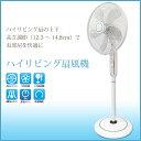 【送料無料】 扇風機 リビング扇風機 40cm 5枚羽根 ハ...