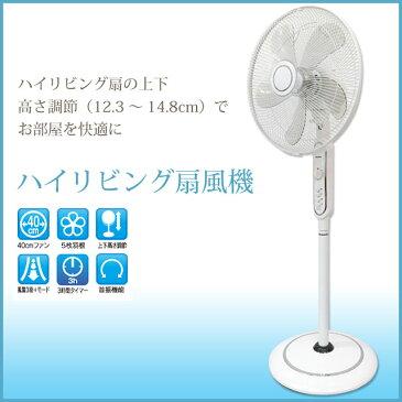 【送料無料】 扇風機 リビング扇風機 40cm 5枚羽根 ハイポジション タイマー付き 首振り 高さ調節 サーキュレーター せんぷうき おしゃれ ハイリビング扇風機(メカ式)SKJ-SH400HM2