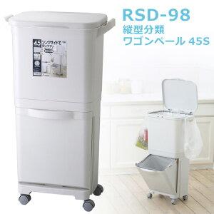 分別式 2段ゴミ箱 分別 キャスター付 便利 ホワイト ごみばこ キッチン用 スライド式 隙間収納 収納 おしゃれ ダストボックス BOX スリム 45リットルRSD-98 縦型分類ワゴンペール45s
