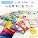 入浴剤ギフト 100個セット バスソルト Potch7癒しの入浴剤セット