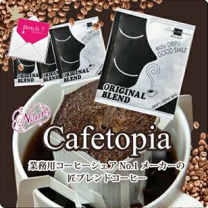 ドリップ コーヒー カフェトピア マイルドコーヒー お買い得 マイルド インドネシア バランス ブレンドコーヒーメール