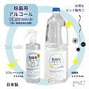 除菌剤 エタノール製剤 除菌用アルコール 500mlスプレー...