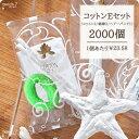 受注生産品 コットン コットンEセット ロータスシリーズ 2000個 SB 1
