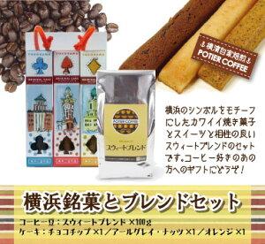 横浜のシンボルをモチーフにしたかわいい焼き菓子と、当店オリジナルのスウィートブレンドとの...