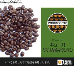 【ポティエコーヒー】キューバクリスタルマウンテン500g