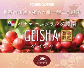 【ポティエコーヒー】パナマエスメラルダ農園ゲイシャ150g