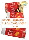 【50袋】ベリー カントチーニ チョコレートビスケット 2P 20g(2個入り)沖縄は一部送料負担ありsrk