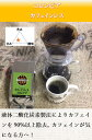 【ポティエコーヒー】カフェインレス コロ