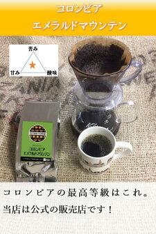 【ポティエコーヒー】エメラルドマウンテン500g