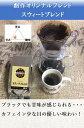 【ポティエコーヒー】スウィートブレンド 500g コーヒー豆