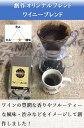 【ポティエコーヒー】ワイニーブレンド 500g コーヒー豆