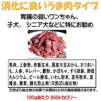馬肉の特徴2
