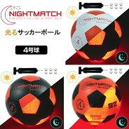 光るサッカーボールNIGHTMATCHナイトマッチLEDライトアップサッカーボール4号球(公式サイズ・重量)空気入れポンプ・予備電池付き