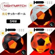 光るサッカーボールNIGHTMATCHナイトマッチLEDライトアップサッカーボール5号球(公式サイズ・重量)空気入れポンプ・予備電池付き