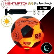 光るサッカーボールNIGHTMATCHナイトマッチLEDライトアップサッカーボール3号球(公式サイズ・重量)空気入れポンプ・予備電池付き