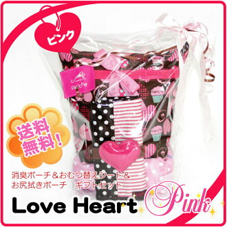 Deodorant pouch and diaper changing, with sheets & ass wipe pouch gift set pink