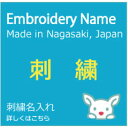 Name_embroidery_pouc