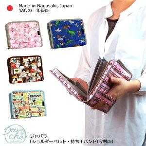 27065f3a91 母子手帳ケース ジャバラ 「ハンディー撥水加工」 【2人分 二人