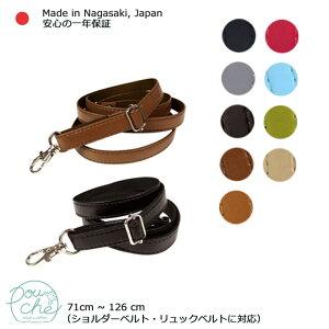 e4ccd69145eb ショルダーストラップ ショルダーベルト 単品 ショルダーポーチ用 母子手帳ケース用 バッグ用 日本製
