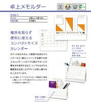 ポケット付きカレンダー・卓上メモルダー