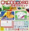 名前シール入学準備の新一年生セットDX算数セット用・全1217片