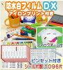 名前シール/入学準備の新一年生セットDX算数セット用・全1217片