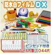 名前シール/防水白フィルムタイプDX(算数セット用)全1044片