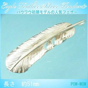 ハンドメイドシルバーイーグルフェザーペンダント!atpf45EagleFeather『白頭鷲の羽』☆ネイティヴ(ネイティブ)アメリカンスピリット時を越えて語り継がれるアメリカ先住民の魂心♪【オーダー制作可能】