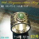 ハンドメイドシルバーリング指輪幅広いぶし銀黒仕上げスパイダーウェブターコイズ(トルコ石)スタンプワークネイティブスピリットラグ模様一点もの【21号】