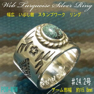 ハンドメイドシルバーリング指輪幅広いぶし銀黒仕上げスパイダーウェブターコイズ(トルコ石)スタンプワークネイティブスピリットラグ模様一点もの【24.2号】