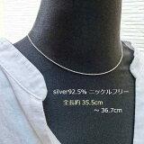 ネックレス チェーン 短めネックレス 35cm シルバー ネックレス チェーン 14インチ 35cm シルバーチェーン 選べる 導入サイズ 925 ニッケル含まず 細め くさり 女子仕様 Silver92.5%