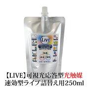 可視光応答型光触媒速効型250ml詰替え用ライブLIVEスプレーに詰め替え除菌消臭掃除パワーサポート