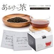 有機 あるけっ茶 2g ティーバッグ アルケッチァーノ × カネ松製茶 TB 国産 パワーサポート