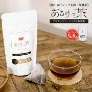 有機あるけっ茶5gティーバッグアルケッチァーノ×カネ松製茶TB国産パワーサポート