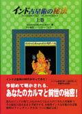 少々難あり 【インド占星術の秘法(上巻)】【楽ギフ_包装】05P24Dec15