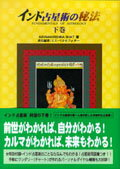 インド占星術の秘法(下巻)【楽ギフ_包装】05P24Dec15