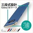 Galaxy S8/S8+ ケース 三段式 3パーツ galaxy s8 ケース galayx s8 plus ケース ギャラクシーs8 カバー スマホケース 衝撃吸収 耐衝撃 メッキ カメラ保護
