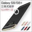 Galaxy S8/S8+ ケース リング付き 三段式 galaxy s8 Plus スマホケース スマホリング ギャラクシーs8+ カバー 落下防止 衝撃防止 スタンド機能 3パーツ式 薄型 メッキ