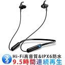 【APT-Xコーデック&高音質AAC対応】Bluetooth...