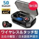【Bluetooth 5.0&自動ペアリング】ワイヤレスイヤ...