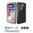 防水ケース iPhoneX アイフォンx 防水カバー マルチケース スマホケース iPhone x 防水ケース IP68 耐衝撃 防水 耐震 防塵 iPhonex ケース 旅行 海 プール