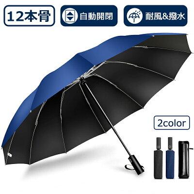 PowerBetter 自動開閉 逆さま傘