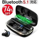 【スーパーSALE限定!74%OFF】【次世代 最新Bluetooth5.1技術 瞬時接続】ワイヤレ...