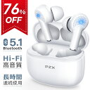 【76%OFF 楽天スーパーSALE限定】【CVC8.0+ENC機能塔載】 PZX ワイヤレスイヤホン bluetooth イヤホン 完全ワイヤレス ブルートゥース Bluetooth5.1 コンパクト 超軽型 自動ペアリング IPX7防水 両耳 片耳 通話 最大20時間音楽再生 iPhone12 Pro Max mini 父の日 ギフト・・・