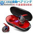 Bluetooth イヤホン ワイヤレスイヤホン Hi-Fi...