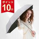 【ポイント10倍】【楽天1位獲得】DeliToo 日傘 uvカット 100%完全遮光 折りたたみ傘