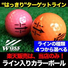 オリジナルライン入り・ゴルフボール・・カラーボール【当店のみ販売オリジナルライン入りボー...