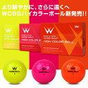 WOSS(ウォズ)ゴルフボール カラーボール 1ダース12個入り 2ピースボール  高初速・高弾道・低スピン イエロー/ピンク/オレンジ
